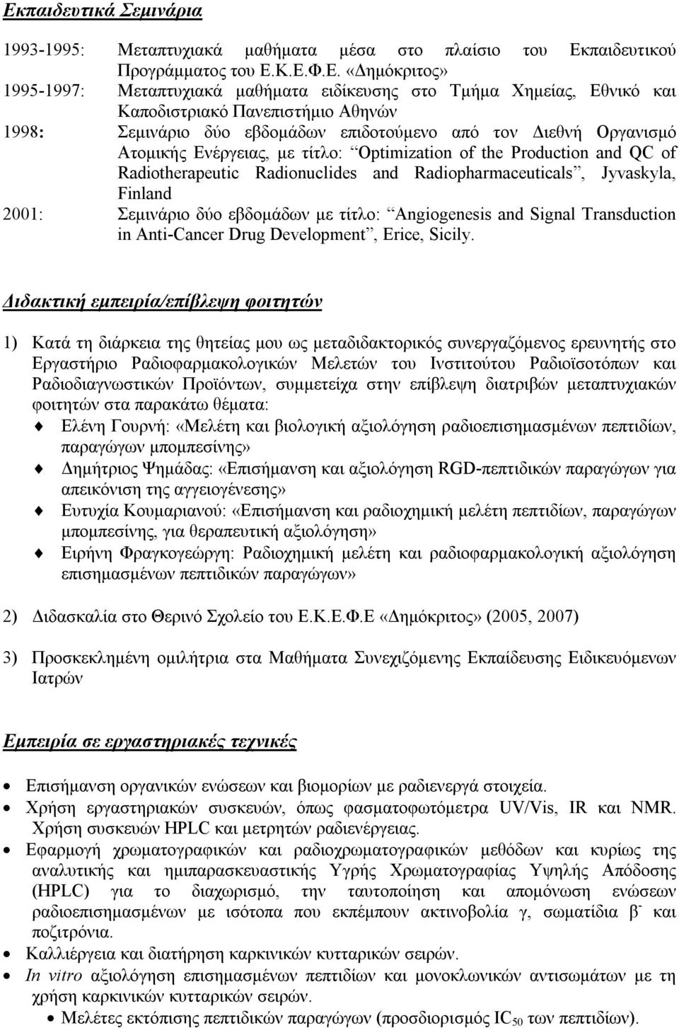 Radiotherapeutic Radionuclides and Radiopharmaceuticals, Jyvaskyla, Finland 2001: Σεμινάριο δύο εβδομάδων με τίτλο: Angiogenesis and Signal Transduction in Anti-Cancer Drug Development, Erice, Sicily.