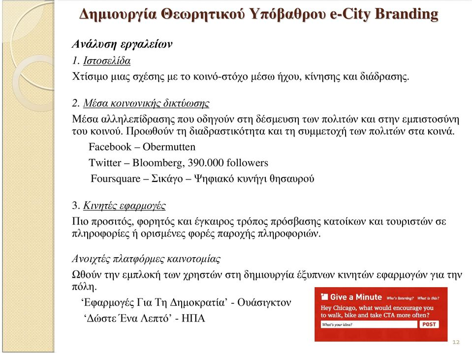 Facebook Obermutten Twitter Bloomberg, 390.000 followers Foursquare Σικάγο Ψηφιακόκυνήγιθησαυρού 3.