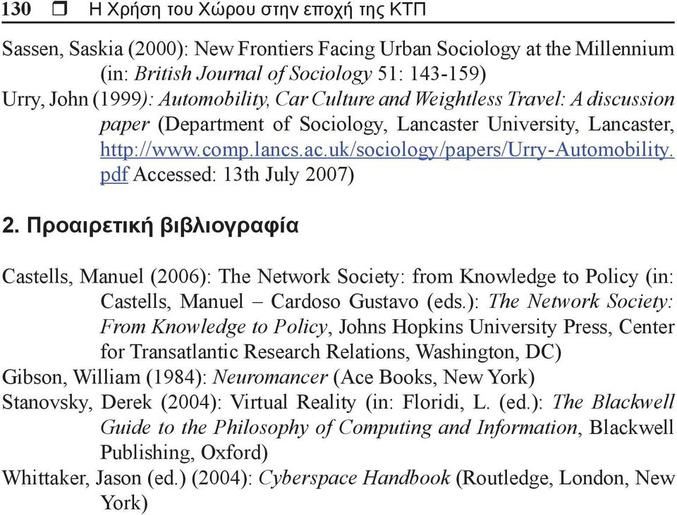 pdf Accessed: 13th July 2007) 2. Προαιρετική βιβλιογραφία Castells, Manuel (2006): The Network Society: from Knowledge to Policy (in: Castells, Manuel Cardoso Gustavo (eds.