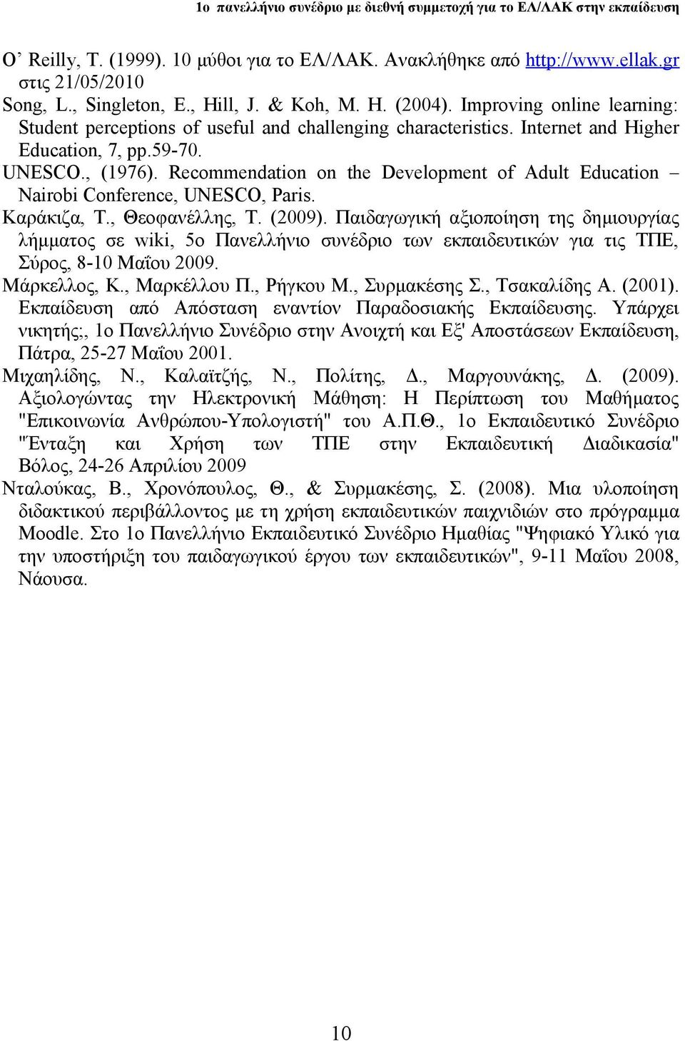 Recommendation on the Development of Adult Education Nairobi Conference, UNESCO, Paris. Καράκιζα, Τ., Θεοφανέλλης, Τ. (2009).
