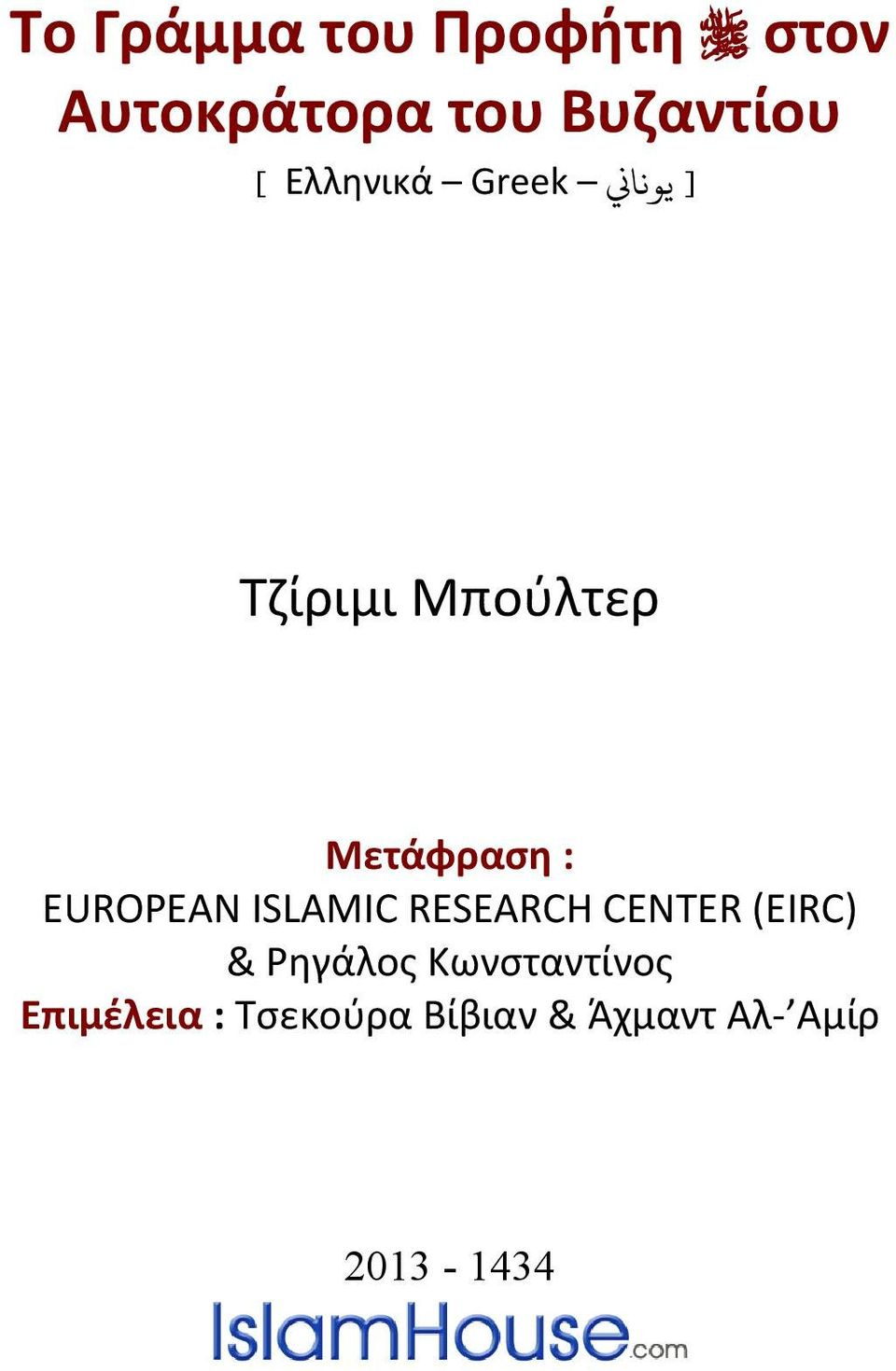 EUROPEAN ISLAMIC RESEARCH CENTER (EIRC) & Ρηγάλος