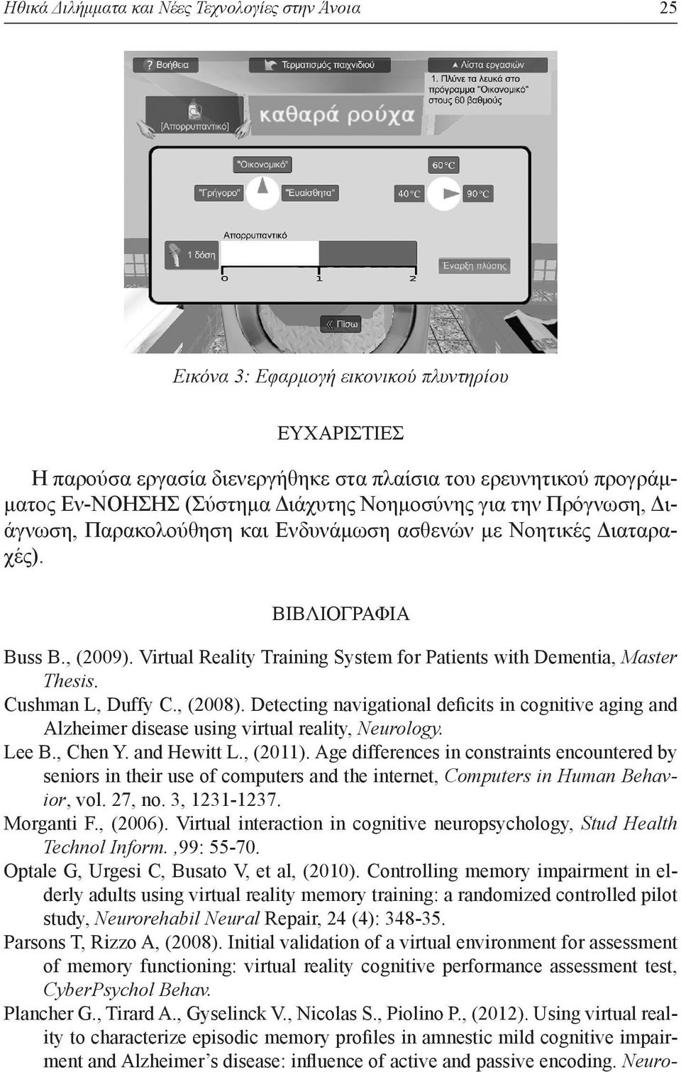 Virtual Reality Training System for Patients with Dementia, Master Thesis. Cushman L, Duffy C., (2008).