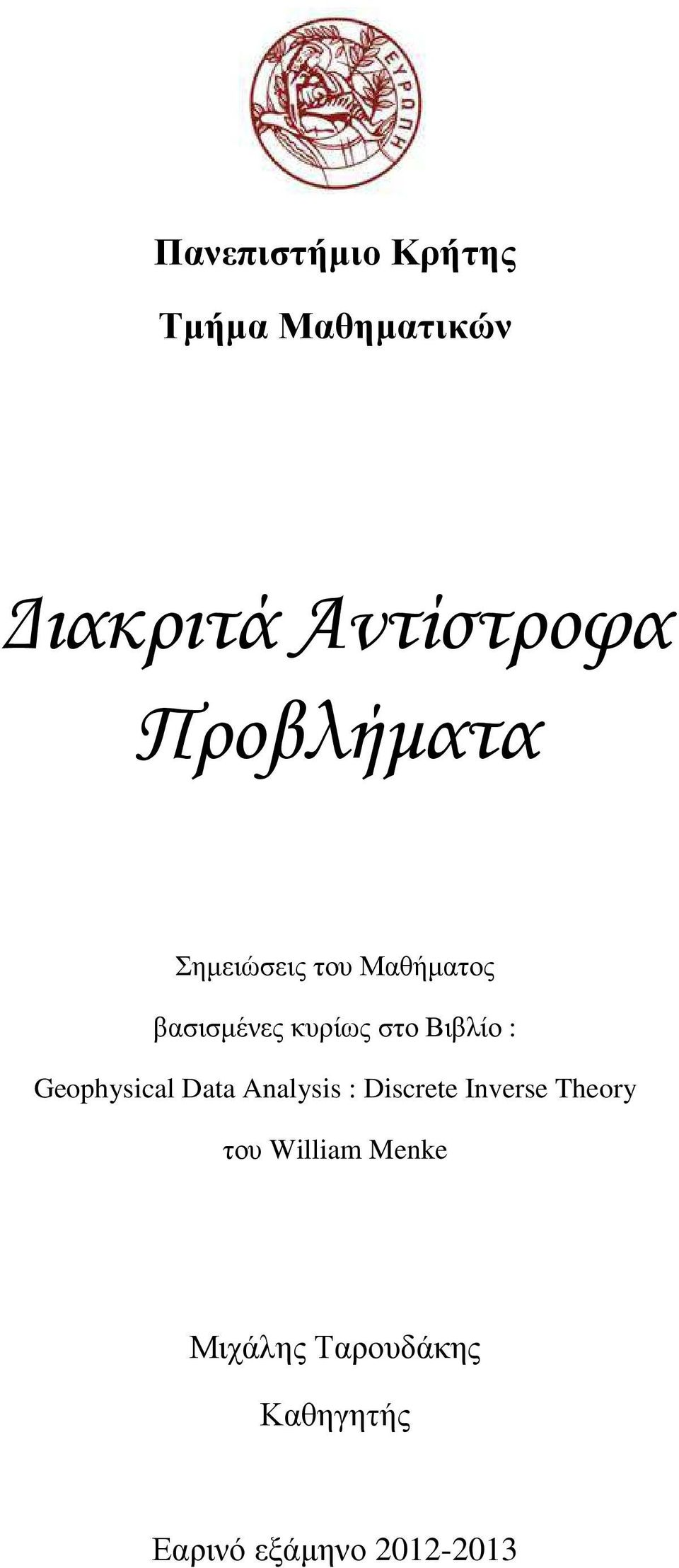 Βιβλίο : Geophyscal Data Analyss : Dscrete Inverse Theory