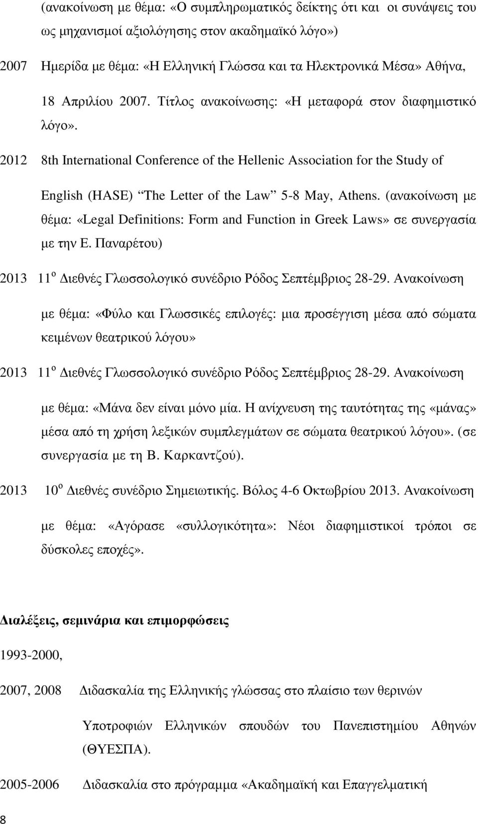 2012 8th International Conference of the Hellenic Association for the Study of English (HASE) The Letter of the Law 5-8 May, Athens.