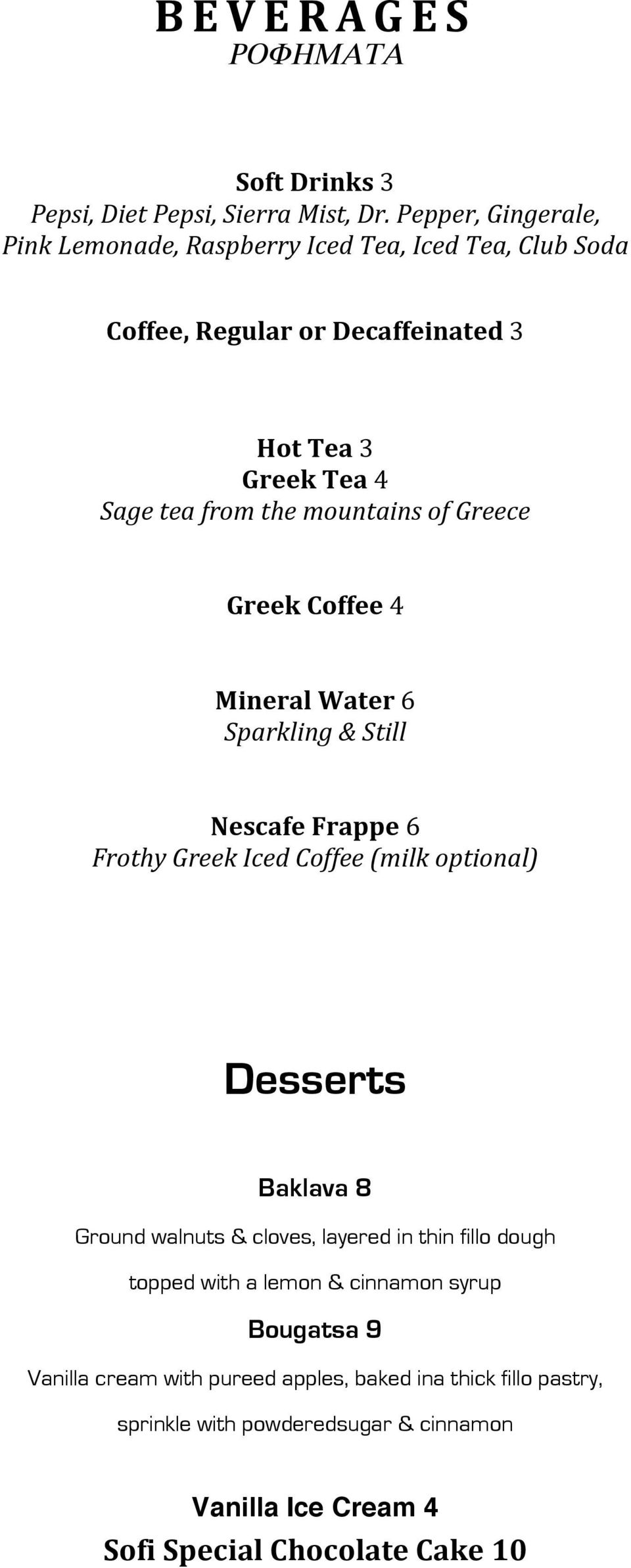 mountains of Greece Greek Coffee 4 Mineral Water 6 Sparkling & Still Nescafe Frappe 6 Frothy Greek Iced Coffee (milk optional) Desserts Baklava 8 Ground