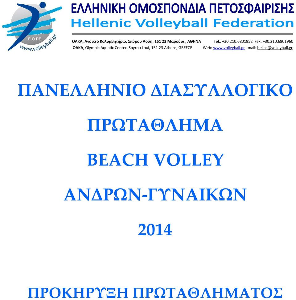 6801960 OAKA, Olympic Aquatic Center, Spyrou Loui, 151 23 Athens, GREECE Web: