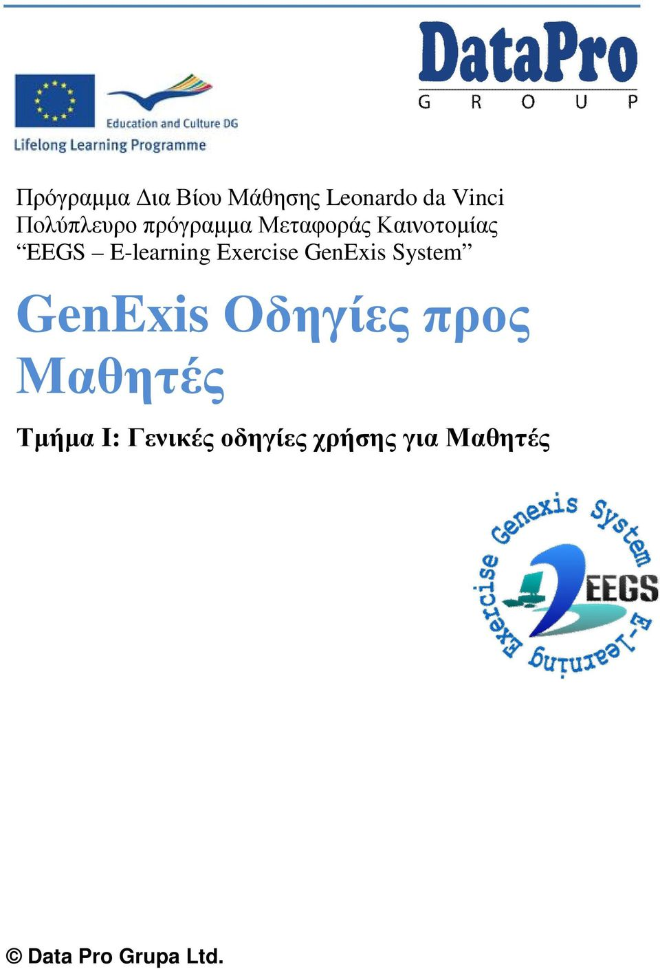 E-learning Exercise GenExis System GenExis Οδηγίες