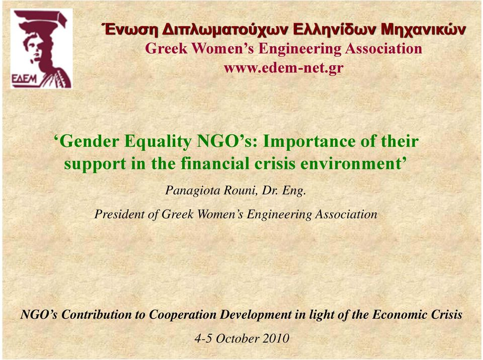 gr Gender Equality NGO s: Importance of their support in the financial crisis