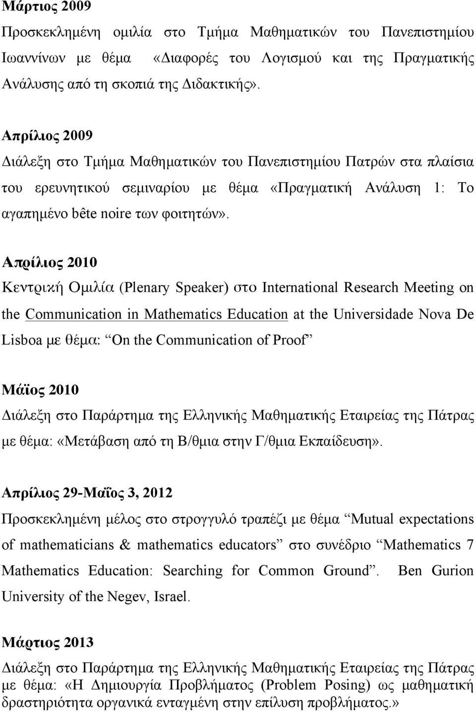 Απρίλιος 2010 Κεντρική Ομιλία (Plenary Speaker) στο International Research Meeting on the Communication in Mathematics Education at the Universidade Nova De Lisboa με θέμα: On the Communication of