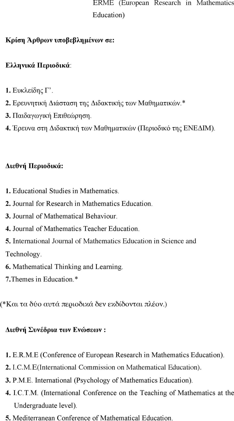 Journal of Mathematical Behaviour. 4. Journal of Mathematics Teacher Education. 5. Ιnternational Journal of Mathematics Education in Science and Technology. 6. Mathematical Thinking and Learning. 7.