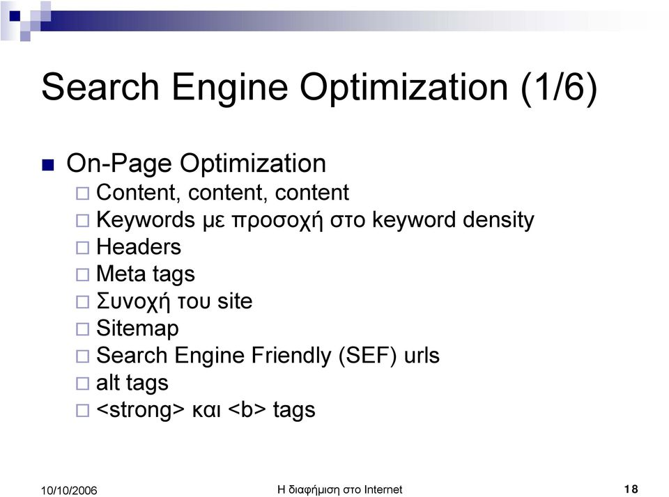 Headers Meta tags Συνοχή του site Sitemap Search Engine