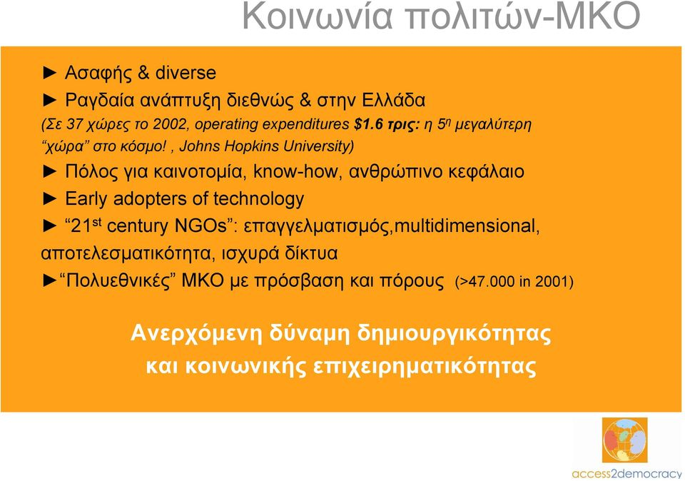 , Johns Hopkins University) Πόλος για καινοτοµία, know-how, ανθρώπινο κεφάλαιο Early adopters of technology 21 st century