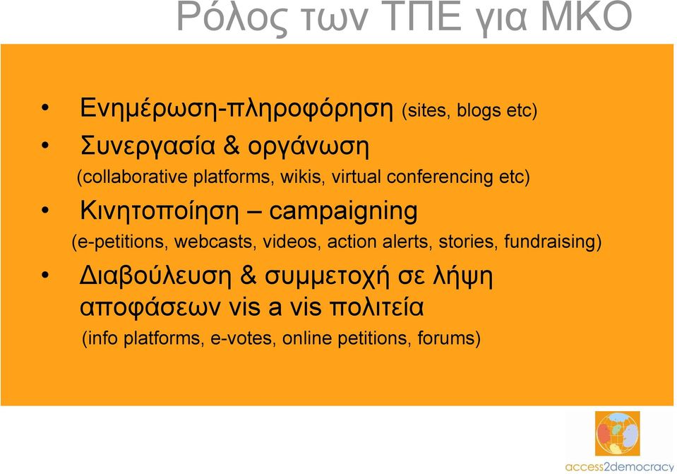 (e-petitions, webcasts, videos, action alerts, stories, fundraising) ιαβούλευση &