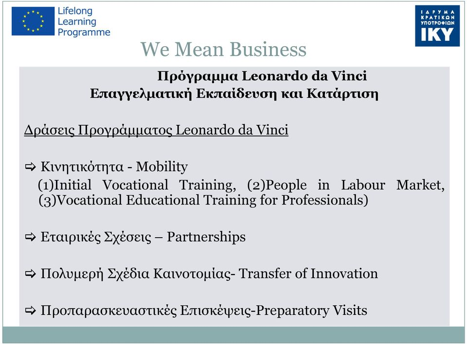 in Labour Market, (3)Vocational Educational Training for Professionals) Εταιρικές Σχέσεις
