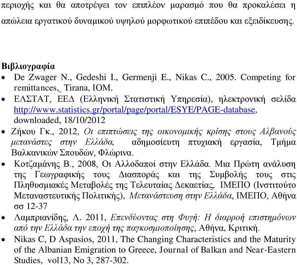 gr/portal/page/portal/esye/page-database, downloaded, 18/10/2012 Ζήκου Γκ.