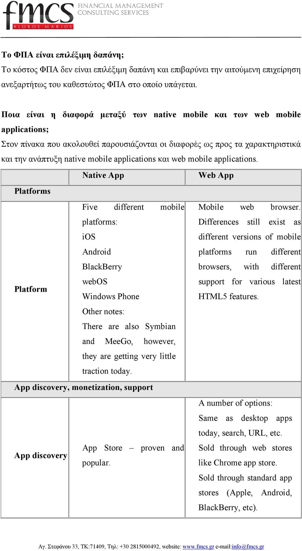 applications και web mobile applications. Native App Web App Platforms Five different mobile Mobile web browser.