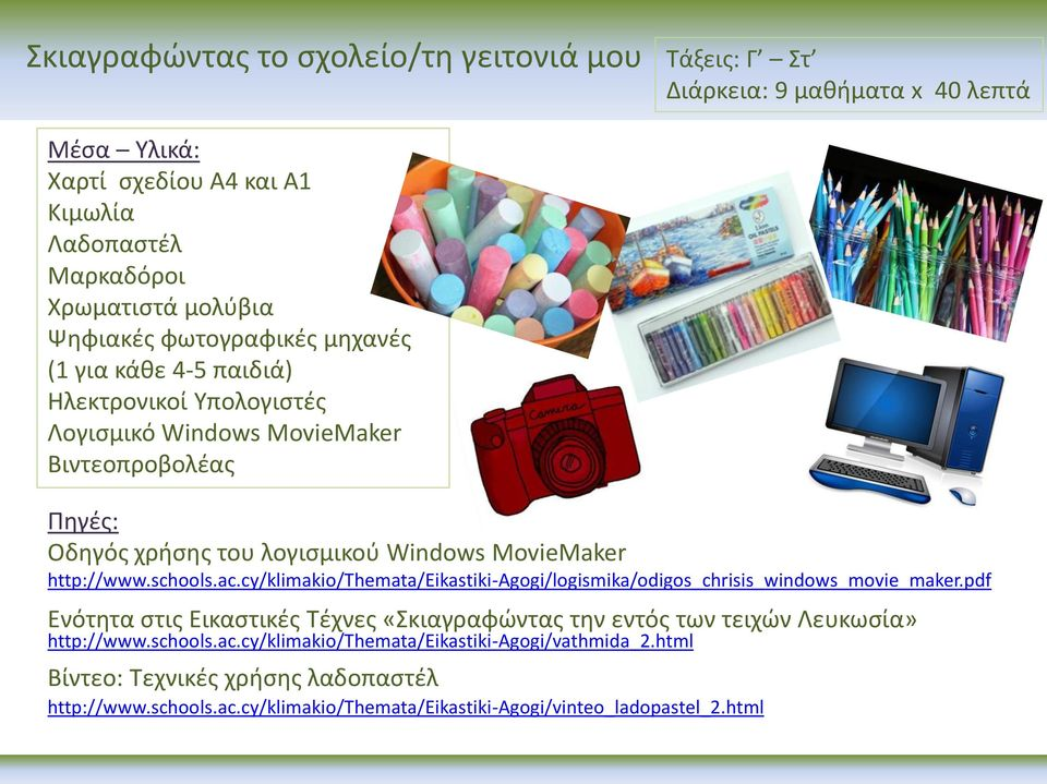 cy/klimakio/themata/eikastiki-agogi/logismika/odigos_chrisis_windows_movie_maker.