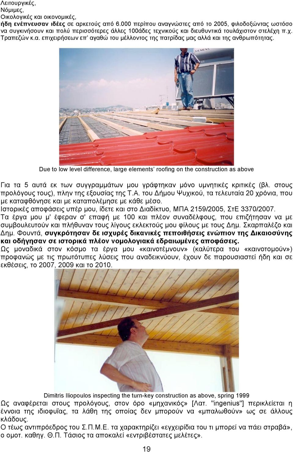 Due to low level difference, large elements roofing on the construction as above Για τα 5 αυτά εκ των συγγραµµάτων µου γράφτηκαν µόνο υµνητικές κριτικές (βλ.