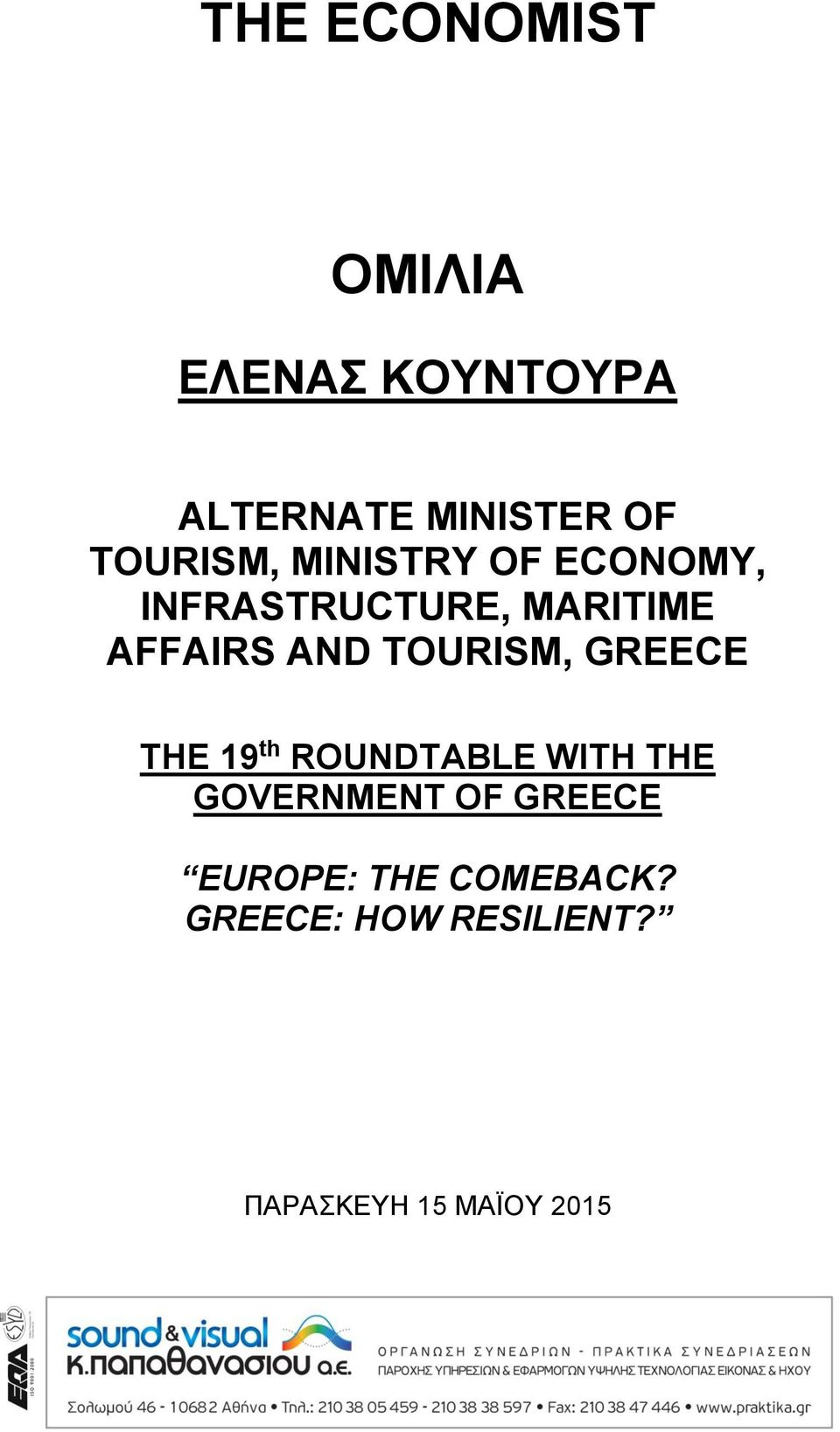 AND TOURISM, GREECE THE 19 th ROUNDTABLE WITH THE GOVERNMENT OF