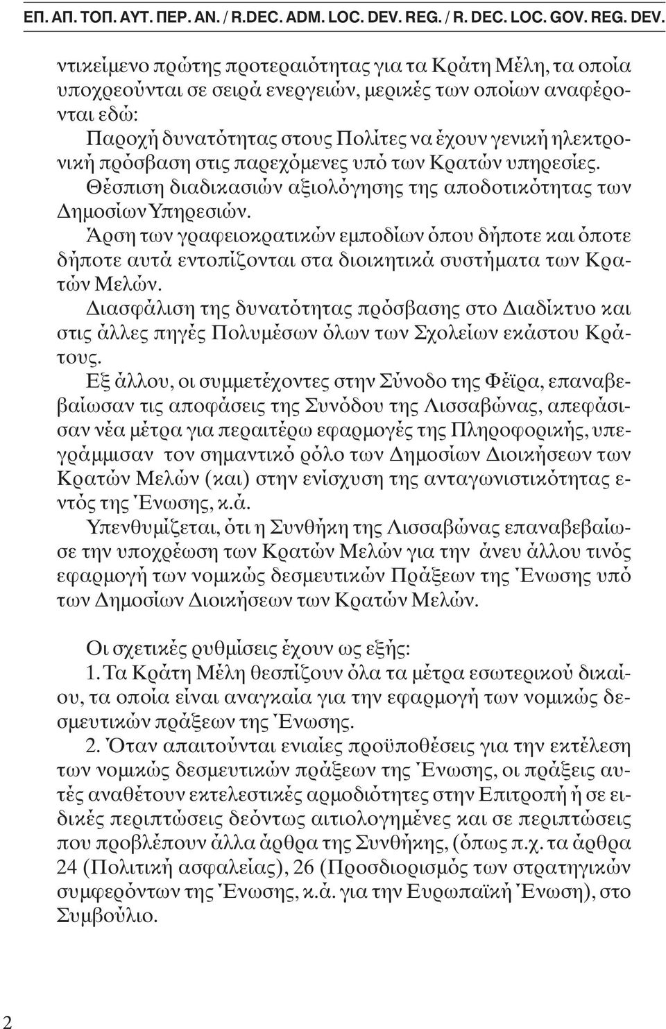 Types Intervention, Definition, Types Gentrification intervention, competence ντικείµεν πρώτης state affairs πρ τεραι τητας in ir Region, για τα based Κράτη on Article Μέλη, τα 101 π ία current