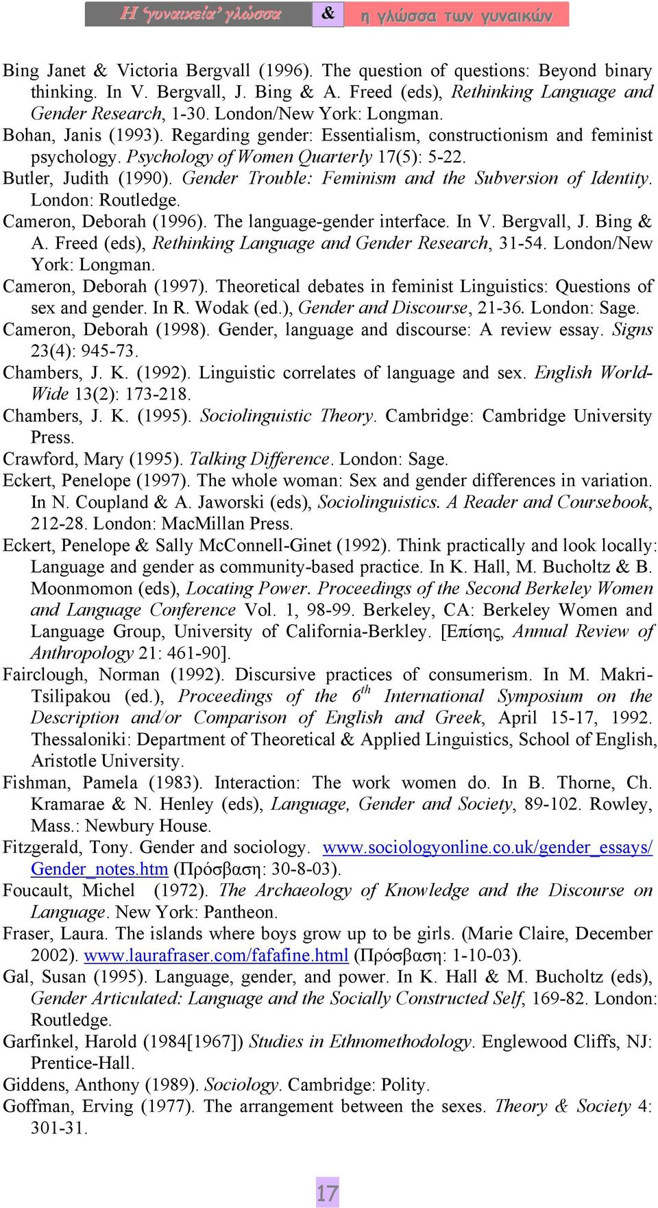 Psychology of Women Quarterly 17(5): 5-22. Butler, Judith (1990). Gender Trouble: Feminism and the Subversion of Identity. London: Routledge. Cameron, Deborah (1996). Τhe language-gender interface.