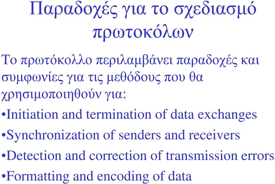 termination of data exchanges Synchronization of senders and receivers