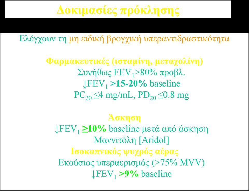 FEV 1 >15-20% baseline PC 20 4 mg/ml, PD 20 0.