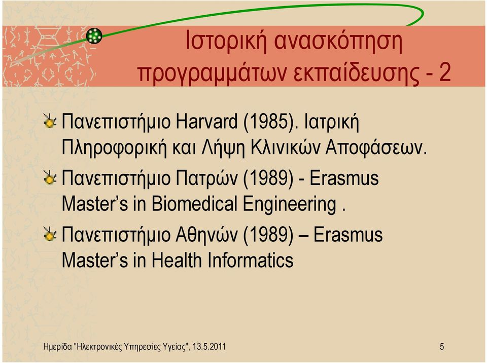 Πανεπιστήµιο Πατρών (1989) - Erasmus Master s in Biomedical Engineering.