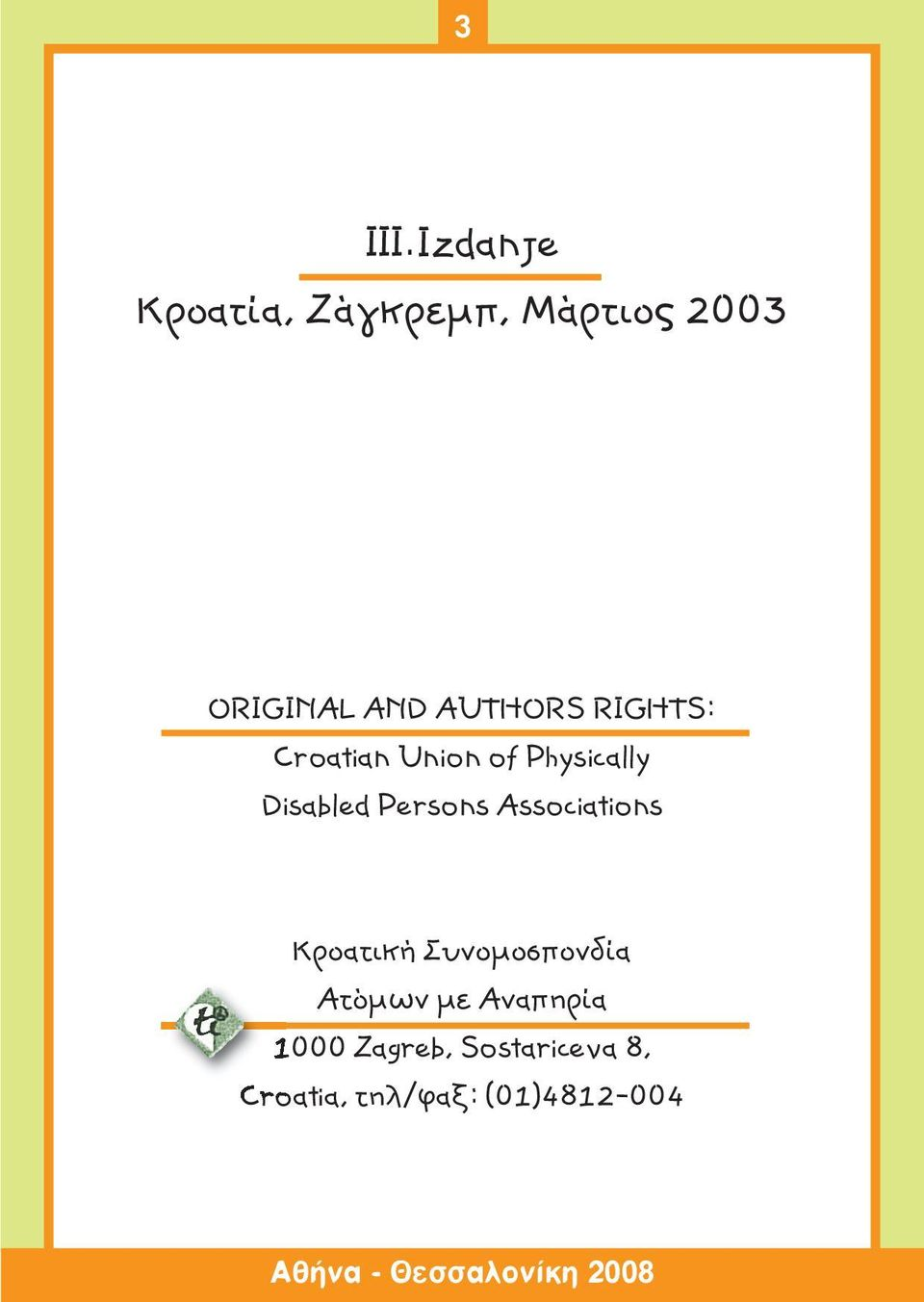 AUTHORS RIGHTS: Croatian Union of Physically Disabled
