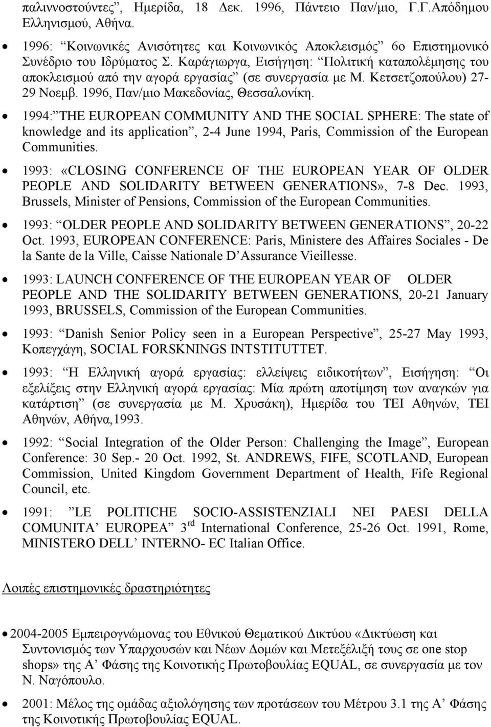 1994: THE EUROPEAN COMMUNITY AND THE SOCIAL SPHERE: The state of knowledge and its application, 2-4 June 1994, Paris, Commission of the European Communities.