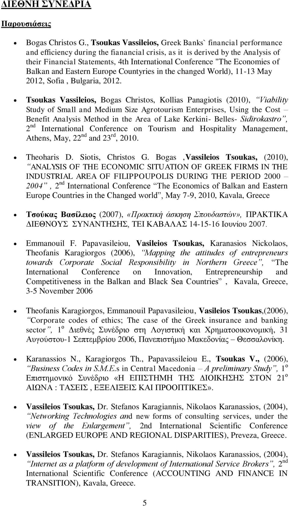 Economies of Balkan and Eastern Europe Countyries in the changed World), 11-13 May 2012, Sofia, Bulgaria, 2012.
