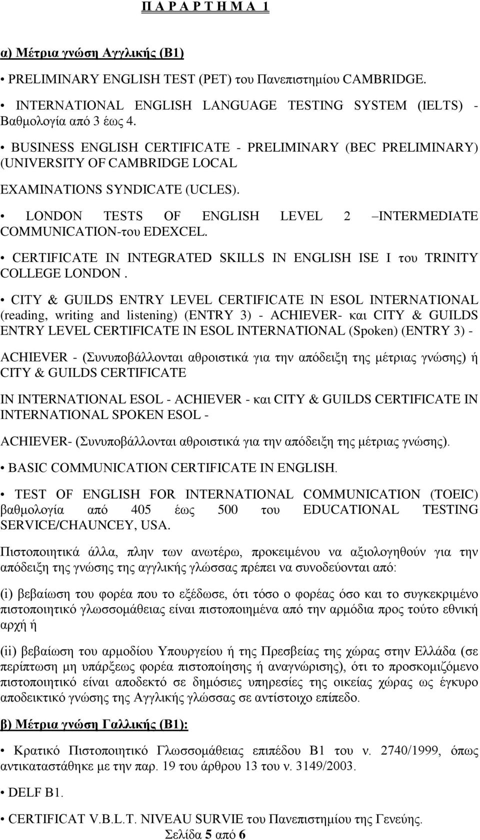 CERTIFICATE IN INTEGRATED SKILLS IN ENGLISH ISE I του TRINITY COLLEGE LONDON.