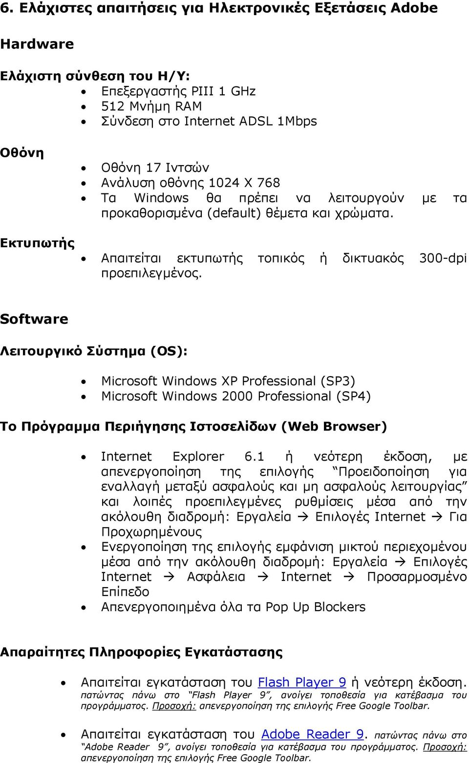 Software Λειτουργικό Σύστηµα (OS): Microsoft Windows XP Professional (SP3) Microsoft Windows 2000 Professional (SP4) Το Πρόγραµµα Περιήγησης Ιστοσελίδων (Web Browser) Internet Explorer 6.