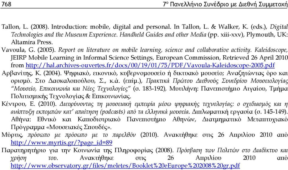 Kaleidoscope, JEIRP Mobile Learning in Informal Science Settings, European Commission, Retrieved 26 April 2010 from http://hal.archives-ouvertes.fr/docs/00/19/01/75/pdf/vavoula-kaleidoscope-2005.
