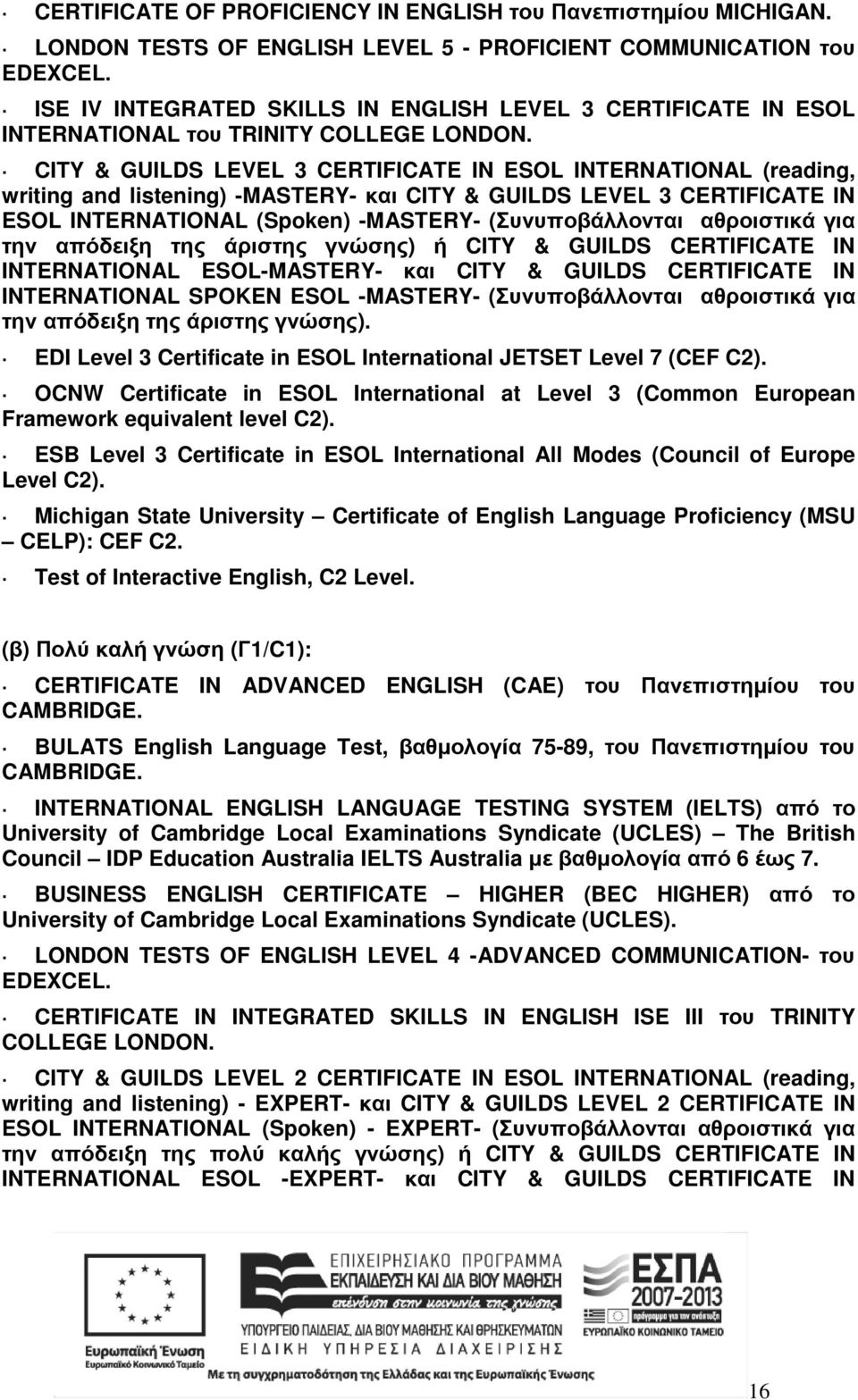 CITY & GUILDS LEVEL 3 CERTIFICATE IN ESOL INTERNATIONAL (reading, writing and listening) -MASTERY- και CITY & GUILDS LEVEL 3 CERTIFICATE IN ESOL INTERNATIONAL (Spoken) -MASTERY- (Συνυποβάλλονται