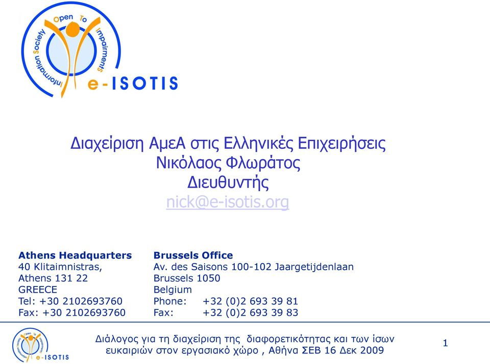 org Athens Headquarters 40 Klitaimnistras, Athens 131 22 GREECE Tel: +30