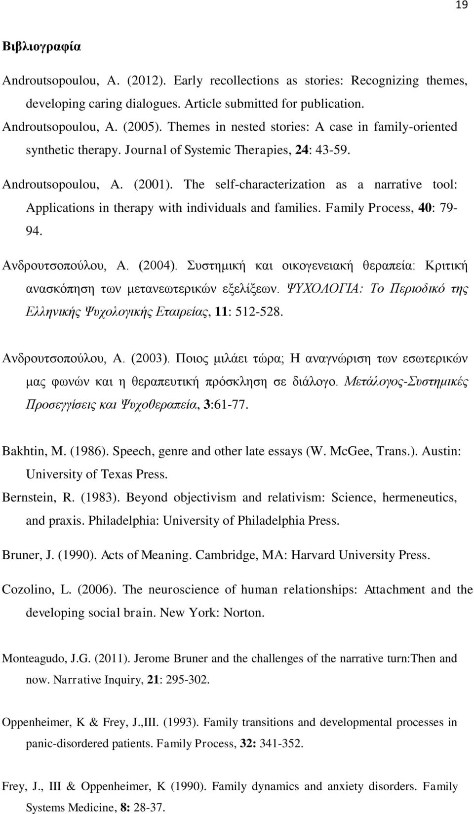 The self-characterization as a narrative tool: Applications in therapy with individuals and families. Family Process, 40: 79-94. Αλδξνπηζνπνύινπ, A. (2004).