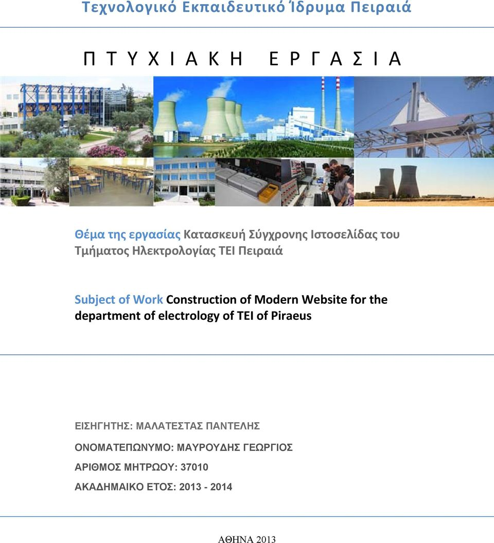 Construction of Modern Website for the department of electrology of TEI of Piraeus ΕΙΣΗΓΗΤΗΣ: