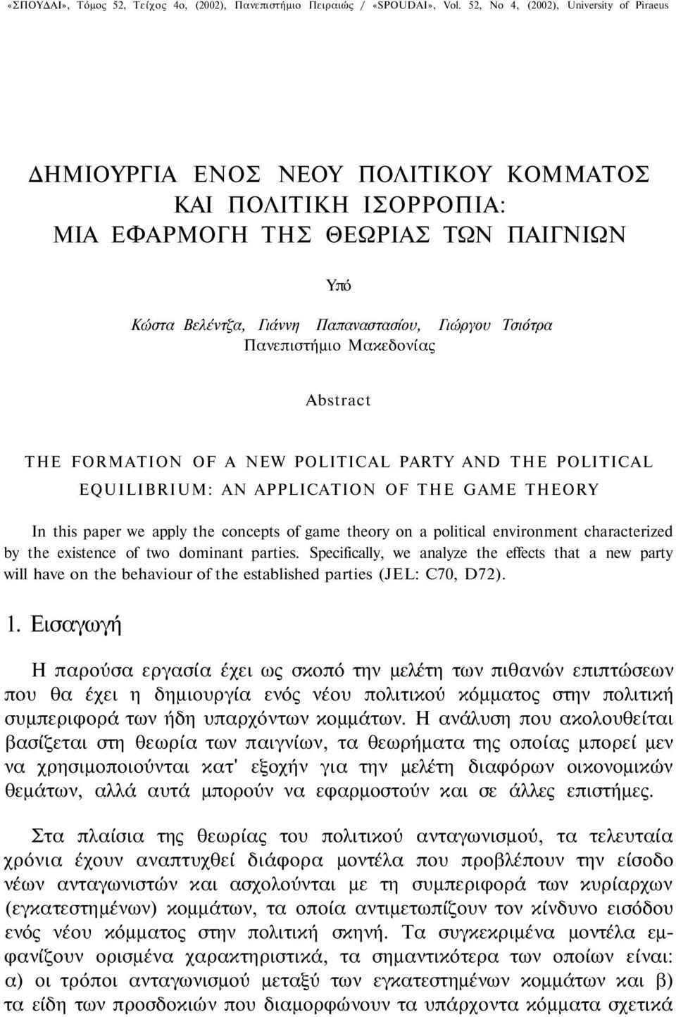 Πανεπιστήμιο Μακεδονίας Abstract THE FORMATION OF A NEW POLITICAL PARTY AND THE POLITICAL EQUILIBRIUM: AN APPLICATION OF THE GAME THEORY In this paper we apply the concepts of game theory on a