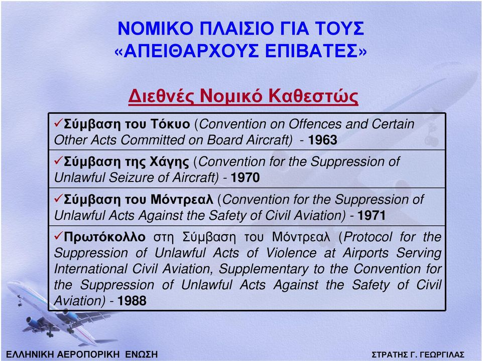 of Unlawful Acts Against the Safety of Civil Aviation) - 1971 Πρωτόκολλο στη Σύµβαση του Μόντρεαλ (Protocol for the Suppression of Unlawful Acts of Violence