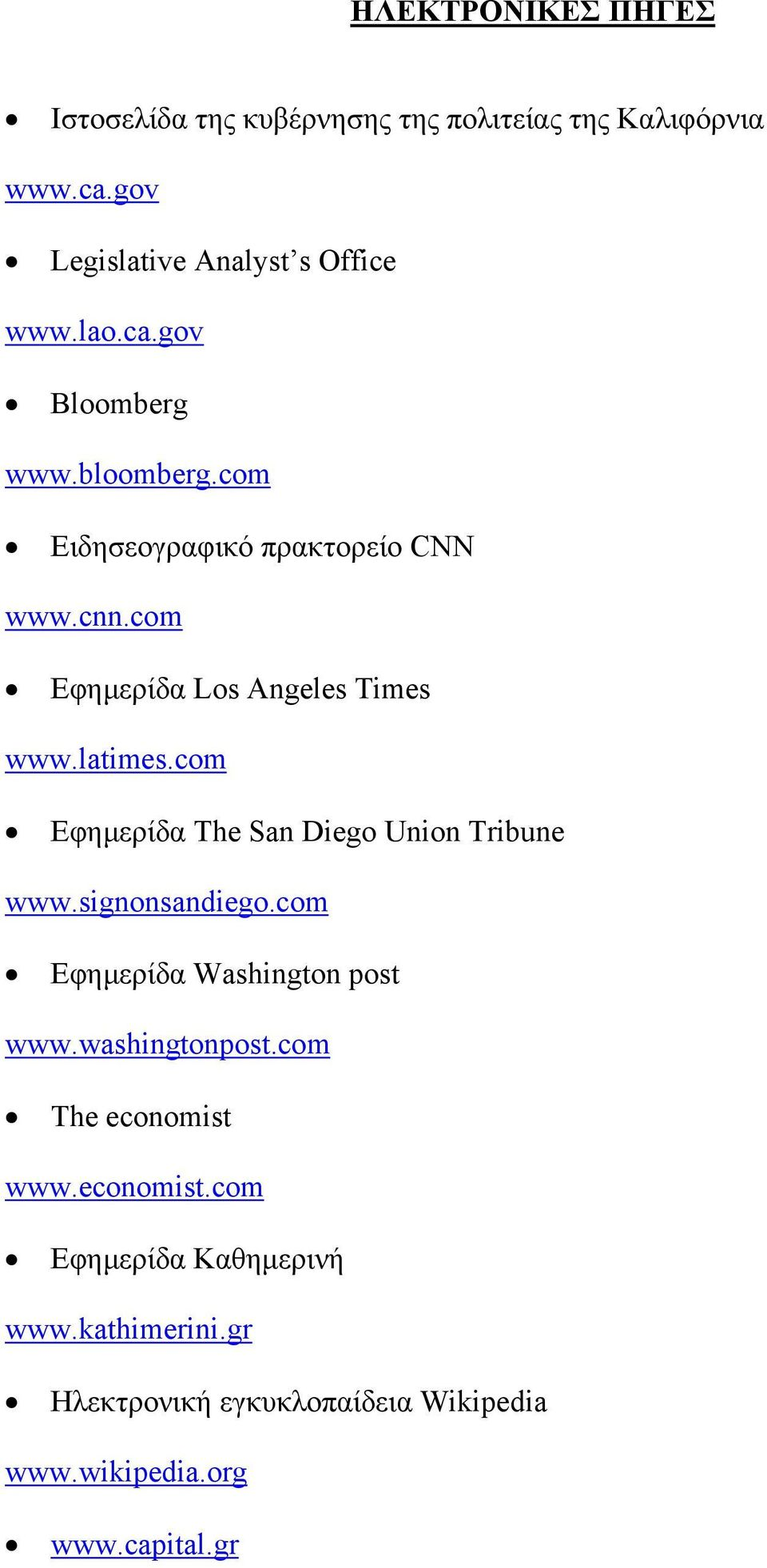 com Εφημερίδα The San Diego Union Tribune www.signonsandiego.com Εφημερίδα Washington post www.washingtonpost.