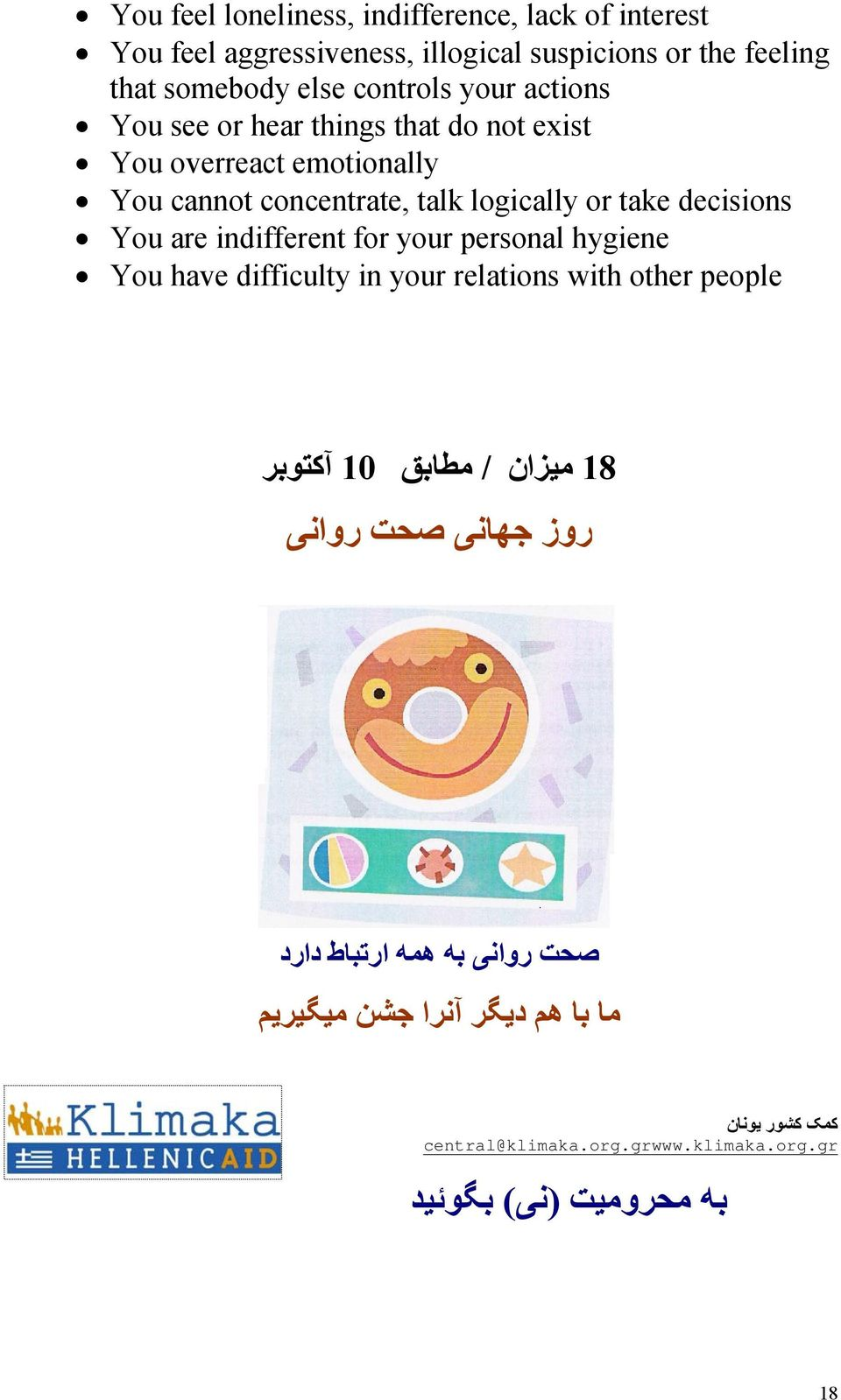 are indifferent for your personal hygiene You have difficulty in your relations with other people 18 ميزان / مطابق 10 ا کتوبر روز جهانی صحت