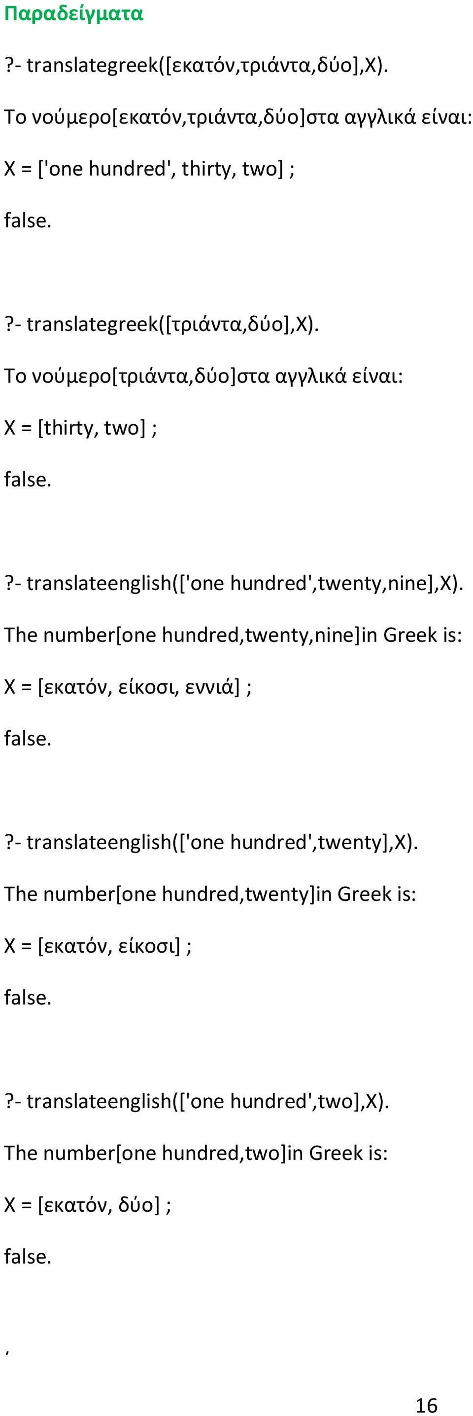 The number[one hundred,twenty,nine]in Greek is: Χ = [εκατόν, είκοσι, εννιά] ; false.?- translateenglish(['one hundred',twenty],χ).