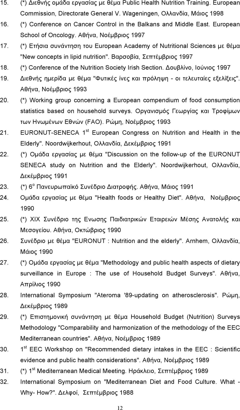 "(*) Ετήσια συνάντηση του European Academy of Nutritional Sciences µε θέµα ""New concepts in lipid nutrition"". Βαρσοβία, Σεπτέµβριος 1997 18. (*) Conference of the Nutrition Society Irish Section."