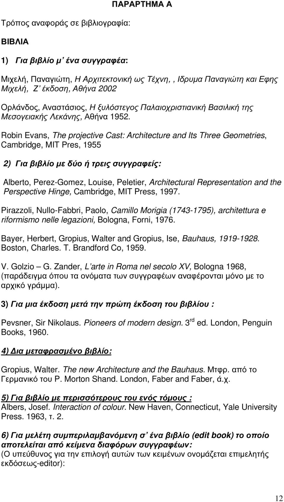 Robin Evans, The projective Cast: Architecture and Its Three Geometries, Cambridge, MIT Pres, 1955 2) Για βιβλίο µε δύο ή τρεις συγγραφείς: Alberto, Perez-Gomez, Louise, Peletier, Architectural