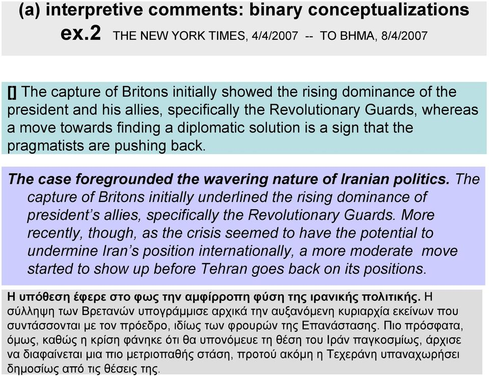 move towards finding a diplomatic solution is a sign that the pragmatists are pushing back. Τhe case foregrounded the wavering nature of Iranian politics.