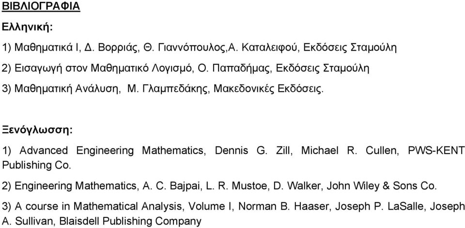 Ξενόγλωσση: 1) Advanced Engineering Mathematics, Dennis G. Zill, Michael R. Cullen, PWS-KENT Publishing Co. 2) Engineering Mathematics, A. C. Bajpai, L.