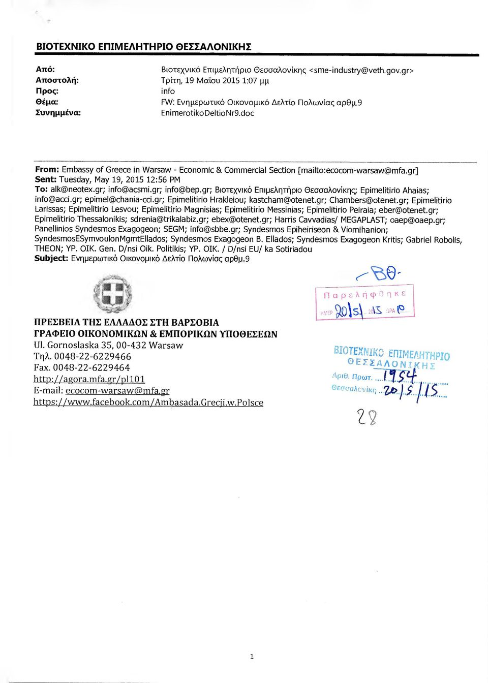 doc From: Embassy ο Greece ί η Warsaw - Econom ίc & Commercίal Section [mailto:ecocom-warsaw@mfa.gr] Sent: Tuesday, Μαγ 19, 2015 12:56 ΡΜ Το: alk@neotex.gr; ί ηfο@αcsm ί.gr; ί ηfο@bep.