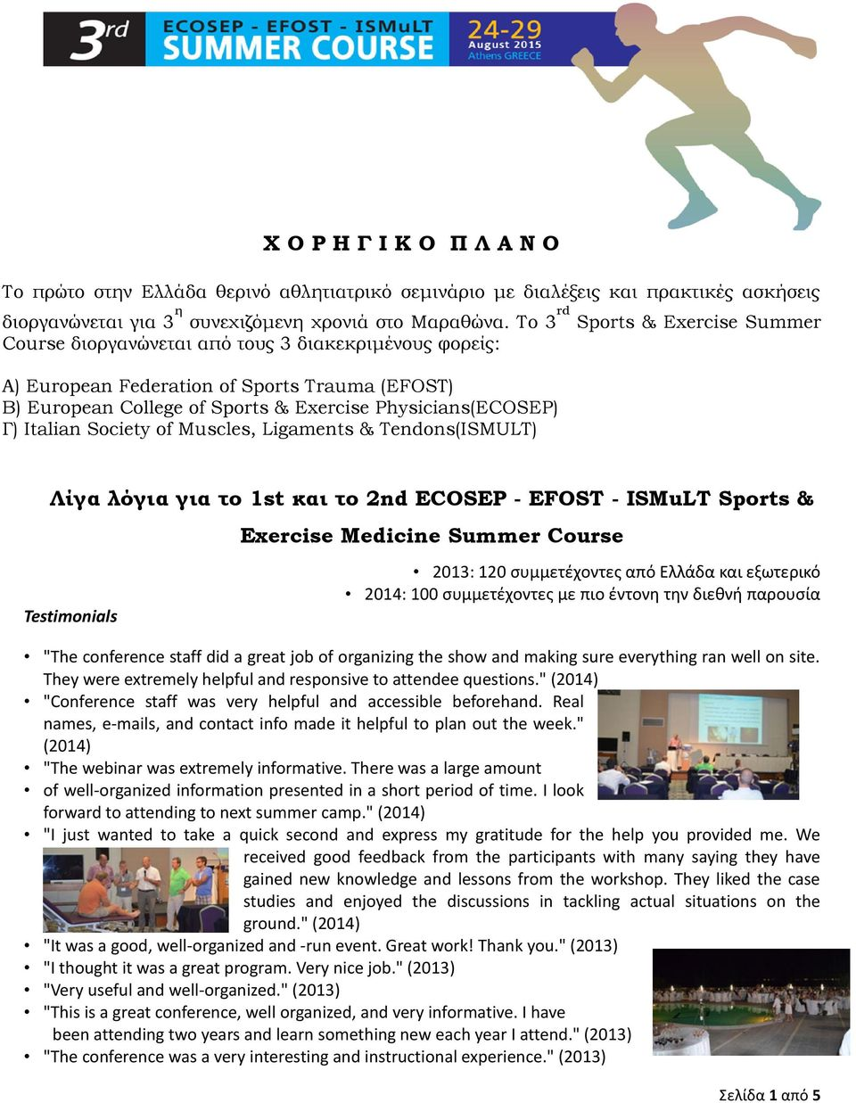 Italian Society of Muscles, Ligaments & Tendons(ISMULT) Λίγα λόγια για το 1st και το 2nd ECOSEP - EFOST - ISMuLT Sports & Testimonials Exercise Medicine Summer Course 2013: 120 συμμετέχοντες από