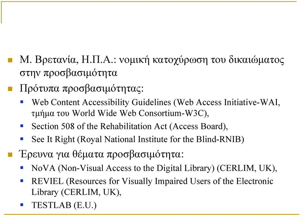 Access Initiative-WAI, τμήμα του World Wide Web Consortium-W3C), Section 508 of the Rehabilitation Act (Access Board), See It